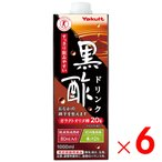 4箱まで1個口 ヤクルト 黒酢ドリンク 1000ml ×6本 ケース販売 [送料無料対象外]