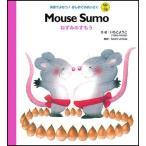 ねずみのすもう Mouse Sumo