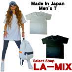 日本製 Vネック Tシャツ