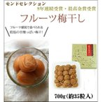 ショッピング梅 深見梅店 フカミのフルーツ梅干 700g(約35粒入)(代引き・同梱不可)