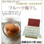 ショッピング梅 深見梅店 フカミのフルーツ梅干 和紙包み12粒(桐箱)(代引き・同梱不可)