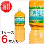 爽健美茶 ペコらくボトル 2LPET(6本入り)  お茶 カフ