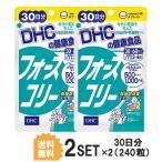 2パック  DHC フォースコリー 30日分×2 (240粒) ディーエイチシー