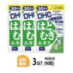 3パック  DHC  はとむぎエキス 30日分×3パック (90粒) ディーエイチシー