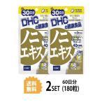 2パック DHC ノニエキス 30日分×2パック (180粒) ディーエイチシー