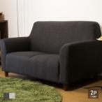 ソファ sofa ソファー 二人掛け 2人掛け ローソファ カウチソファ 北欧 コンパクト ファブリック2人掛けハイバックソファー cocoa
