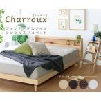 ベッドフレーム ベッド ダブル 木製ベッド 北欧 Charroux シャルー