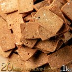 スイーツ クッキー おから ダイエット 20雑穀入り豆乳おからクッキー1kg