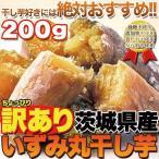 訳あり ほしいも サツマイモ さつま芋 和菓子 茨城県産いずみ丸干し芋200g