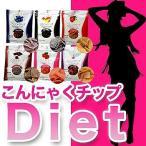 ショッピングダイエット 送料無料 満腹DIETこんにゃくチップ6種類14袋