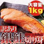 鮭 サケ シャケ さけ しゃけ 魚 特価品 訳あり 銀鮭切り身 1kg