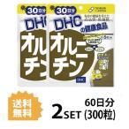 2パック  DHC オルニチン 30日分×2パック (300粒) ディーエイチシー