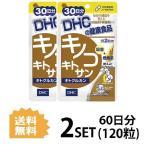 2パック  DHC キノコキトサン(キトグルカン) 30日分×2パック (120粒) ディーエイチシー