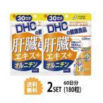 2パック  DHC 肝臓エキス+オルニチン 30日分×2パック (180粒) ディーエイチシー