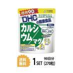 DHC カルシウム/マグ 徳用90日分 (270粒) ディーエイチシー 栄養機能食品(カルシウム・マグネシウム)