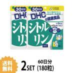 2パック  DHC シトルリン 30日分×2パック (180粒) ディーエイチシー