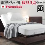 ボックスシーツ セミダブル セット フランスベッド 電動リクライニングベッド用寝具3点セット セミダブルサイズ フランスベッド 寝具 伸縮フィット 電