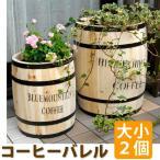 コーヒーバレル 大小2個組天然木 木製 収納 コーヒー樽 コーヒーバレル プランター カバー ガーデニング 水抜き穴 ごみ箱 傘立て おしゃ