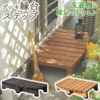 デッキ縁台ステップ ライトブラウン/ダークブラウン送料無料 踏み台 チェア 階段 ウッドデッキ風 簡単 縁側 本格的 DIY 木製 天然木 庭 ベラン