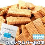 巷のスーパーやコンビニでは買えない!!毎日1本カルシウムバー60枚カルシウム 健康 栄養補給 健康維持 ウエハース スイーツ おかし グルメ