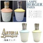 ランプベルジェ製 陶器 アロマランプ アルトリアリモージュ