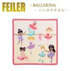 Feiler フェイラー ハンカチ バレリーナ Ballerina 25cm×25cm