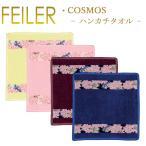 Feiler フェイラー ハンカチ コスモス Cosmos 25cm×25cm