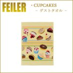 ショッピングフェイラー Feiler フェイラー カップケーキ ゲストタオル 37cm×50cm