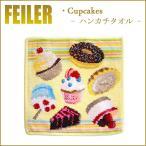 Feiler フェイラー ハンカチ カップケーキ CUPCAKES 25cm×25cm