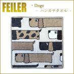ショッピングフェイラー Feiler フェイラー ハンカチ ドッグ 144 DOGS