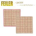 Feiler フェイラー ハンカチ ジャッキー JACKY 25cm×25cm