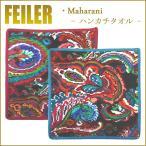 ショッピングフェイラー Feiler フェイラー ハンカチ マハラニ MAHARANI