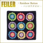 ショッピングフェイラー Feiler フェイラー ハンカチ レインボー ボタン