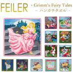 Feiler フェイラー ミニ 童話シリーズ フェアリーテイル 25cm×25cm