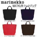 マリメッコ トートバッグ MATKURI 7442