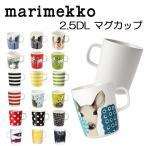 マリメッコ マグカップ 250ml