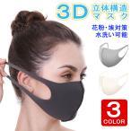 ウレタンマスク 同色10枚セット 洗える 3Dマスク