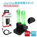 ニンテンドースイッチ 急速充電スタンド ジョイコン 充電器 【004】