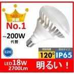 E26 LED ビームランプ 明るい・安い 100〜200W球代替 18Wで2700lm!防水 LED ビーム電球 看板スポット LED投光器 水銀灯
