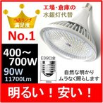 業務用、400W水銀灯代替90W LED水銀灯E39、プロ仕様、何と130Lm/W、90Wで11700Lm 。明るい、安い、工場・倉庫照明に!