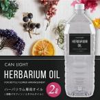 ハーバリウムオイル2000ml (流動パラフィン・ミネラルオイル) 注ぎ口ノズル付 キャンライト 大特価