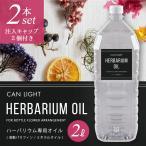 「キャンライトのハーバリウムオイルは国内自社で製造しています」 ・人気のボトルフラワーアレンジ「ハー...