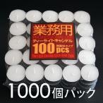 ショッピングキャンドル ティーライトキャンドル アルミカップ1000個 ロウソク 4時間燃焼 20%OFF 送料無料