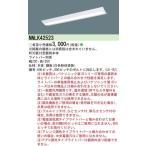 NNLK42523 天井直付型器具本体  ◆幅:230 mm     ライトバー別売