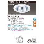 在庫処分品 東芝 ID-76020(S) ◆φ125mmダウンライト銀色鏡面白枠