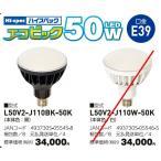 日動工業ハイスペックエコビック 50Wワイドタイプ L50W-E39-WBK-50K-N(黒)