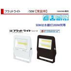 日動工業LEDフラットライト50W  LJS-F50D-W-50K  常設用 (黒BK)