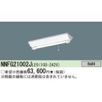 定期入荷あり 在庫品あり  パナソニック 20W型NNFG21002LE9 (NNFG21000JLE9後継品)天井直付型 直管LEDランプ(非常用)・階段通路誘導灯