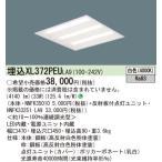パナソニック(白色) FHP32形×3灯節電タイプ・XL372PEULA9 天井埋込穴角:□450 mm LED