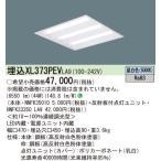 パナソニック(昼白色) FHP32形×3灯相当・XL373PEVLA9天井埋込穴角:□450 mm LED